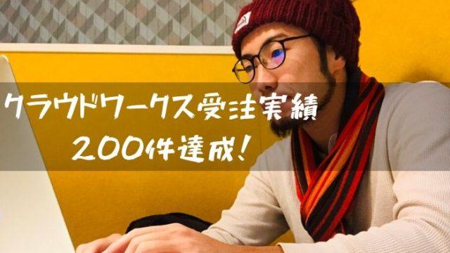 クラウドワークス受注実績200件達成!