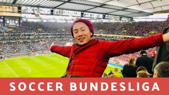 ブンデスリーガ所属の日本人選手を観に行こう!観戦方法と見所を解説