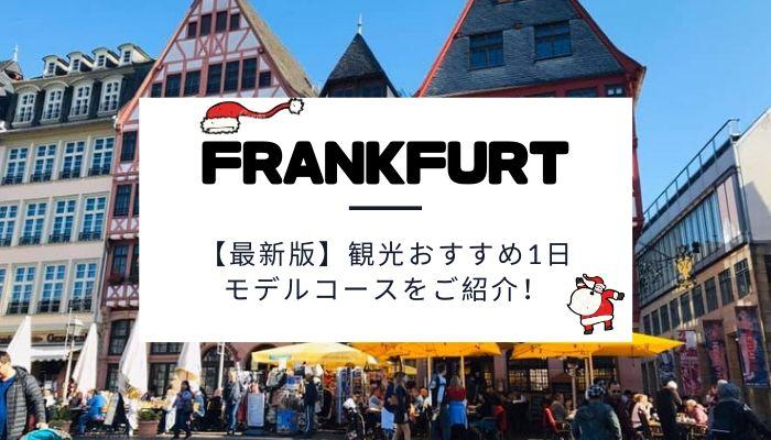 フランクフルト観光おすすめ1日モデルコースをご紹介!【最新版】